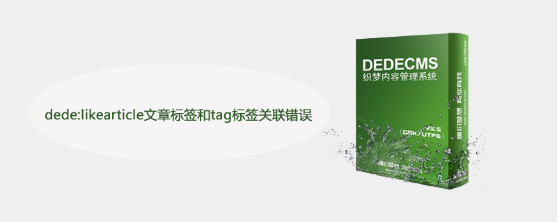 dede:likearticle文章标签和tag标签关联错误怎么办